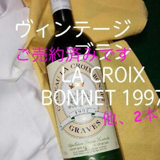 ヴィンテージワイン ラクロワ1997(ワイン)
