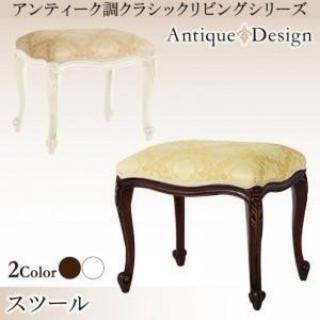 アンティーク調 クラシック スツール 一人掛け イス チェア 座椅子(スツール)