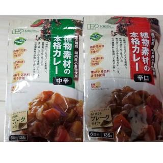 創健社*植物素材の本格カレー2袋set(調味料)
