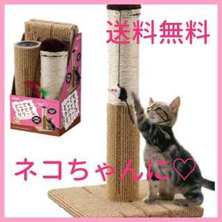 ♡新品♡どこでも爪とぎ キャットタワーSネコ用(猫)