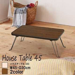 使う時だけサッと出せる! コンパクトな折りたたみテーブル(折たたみテーブル)