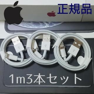 アイフォーン(iPhone)のiPhone 純正 ライトニングケーブル 3本 迅速対応(バッテリー/充電器)