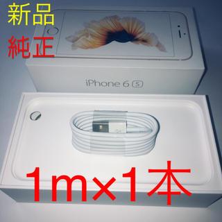 アイフォーン(iPhone)の純正 新品 充電ケーブル 1m 1本(バッテリー/充電器)
