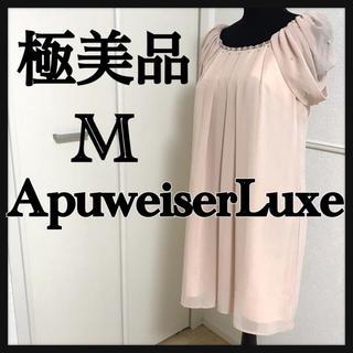 アプワイザーリッシェ(Apuweiser-riche)の極美品 アプワイザーリュクス ドレス ワンピース M 結婚式 パーティ(ひざ丈ワンピース)