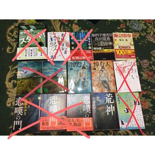 色々な本 4冊800円