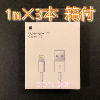 アイフォーン(iPhone)の【箱3】  ケーブル 純正 追跡有発送(バッテリー/充電器)
