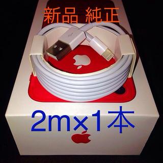 アイフォーン(iPhone)のApple 純正 充電ケーブル 2m 1本(バッテリー/充電器)