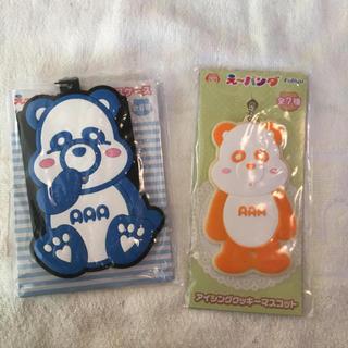 トリプルエー(AAA)の【新品】AAAえ〜パンダ パスケース&クッキーマスコット(アイドルグッズ)