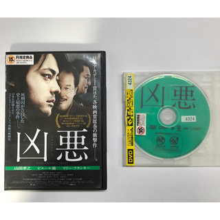 凶悪DVD(日本映画)