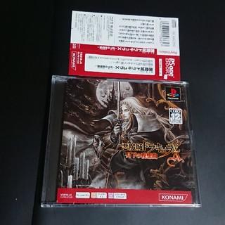 プレイステーション(PlayStation)のPS 悪魔城ドラキュラX 月下の夜想曲 PSone Books(再販) プレステ(家庭用ゲームソフト)