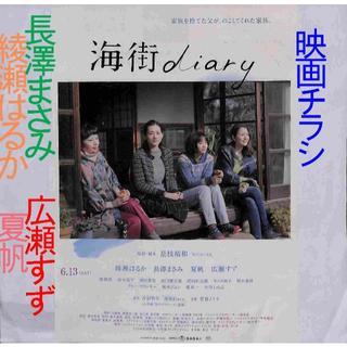 【3月25日BS放映】「海街diary」映画チラシ(日本映画)
