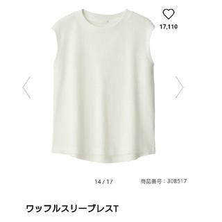 ジーユー(GU)のGU ワッフルスリーブレスᎢ(カットソー(半袖/袖なし))