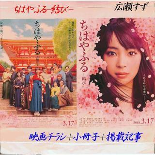 【3月29日放映】「ちはやふる-結び-」映画チラシ+小冊子+掲載記事(日本映画)
