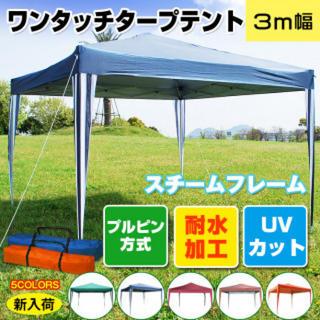 タープテント ワンタッチ 日よけ サンシェード キャンプ アウトドア 紫外線 (テント/タープ)