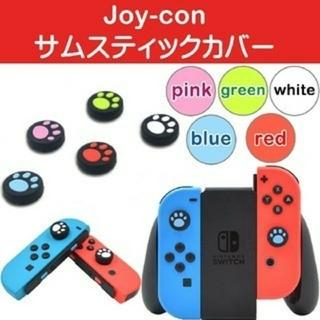 ニンテンドースイッチ(Nintendo Switch)のニンテンドースイッチ ジョイコンスティックカバー ブルー&レッド (その他)