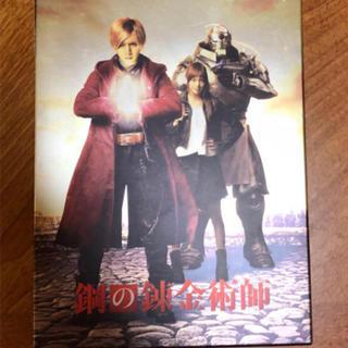 鋼の錬金術師 プレミアム・エディション DVD(日本映画)