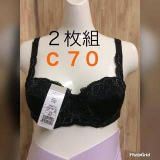 ストラップレス ブラジャー C70 2枚組(ブラ)