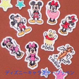 ディズニー(Disney)のディズニー キャラクターワッペン(各種パーツ)