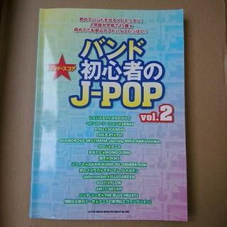 バンド初心者のJ-POP Vol.2  スコア 楽譜 オムニバス(ポピュラー)