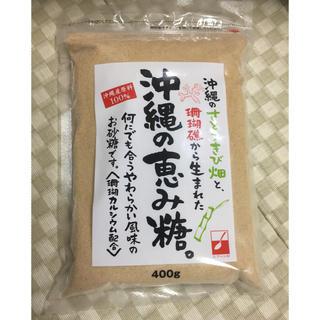 沖縄の恵み糖(調味料)