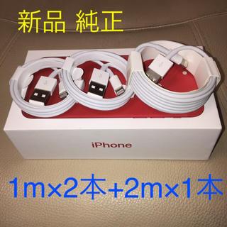 アイフォーン(iPhone)の純正 新品 充電ケーブル 1m 2本+2m 1本セット(バッテリー/充電器)