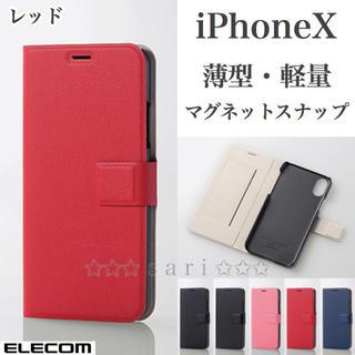 エレコム(ELECOM)のiPhoneX/XS 薄型・軽量 【レッド】 マグネットスナップ 手帳型カバー(iPhoneケース)