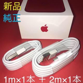 アイフォーン(iPhone)の純正 充電ケーブル 1m 1本+2m 1本(バッテリー/充電器)