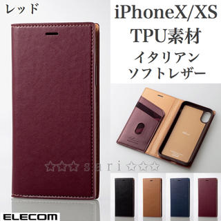 エレコム(ELECOM)のiPhoneX/XS TPU素材 【レッド】 イタリアンソフトレザー手帳型カバー(iPhoneケース)