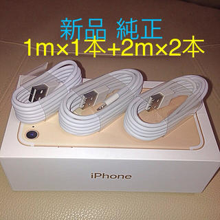 アイフォーン(iPhone)の純正 充電ケーブル 1m 1本+2m 2本セット(バッテリー/充電器)