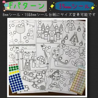 【知育玩具】シール貼り(大)Fパターン 〜モンテッソーリ教育にも〜