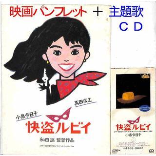 【3月27日BS放映】「快盗ルビィ」映画パンフレット+CD(日本映画)
