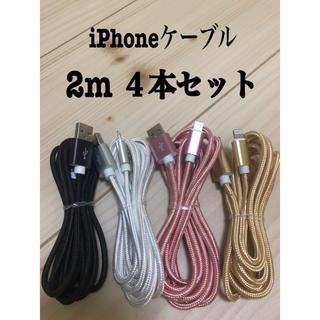 アイフォーン(iPhone)の2m iPhone充電ケーブル(バッテリー/充電器)