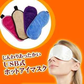 【送料無料】USB式 電動ホットアイマスク(その他)