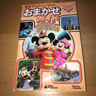 ディズニー(Disney)の東京ディズニーランドおまかせガイド 2011-2012(アート/エンタメ)