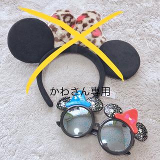 ディズニー(Disney)のディズニーカチューシャ&サングラス(カチューシャ)