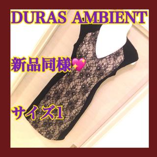 新品同様 デュラスアンビエント レース ワンピース  サイズ1 ドレス