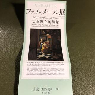 フェルメール展 大阪市立美術館  前売券(美術館/博物館)