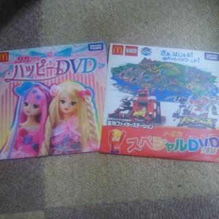 ハッピーセットリカちゃん、トミカDVD(キッズ/ファミリー)