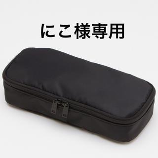ムジルシリョウヒン(MUJI (無印良品))のにこ様専用   ナイロンペンケース・大容量タイプ 黒(ペンケース/筆箱)