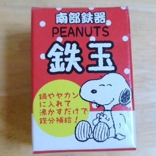 ピーナッツ(PEANUTS)の新品未使用    南部鉄器   PEANUTS   鉄玉(調理道具/製菓道具)