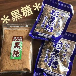 沖縄の粉黒糖1袋と粒黒糖2袋(調味料)