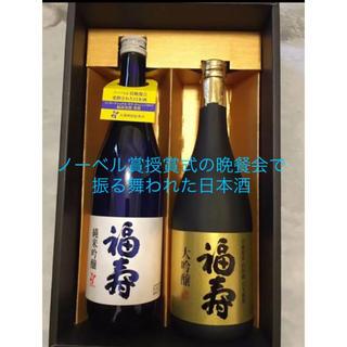 福寿 日本酒 酒心館(日本酒)