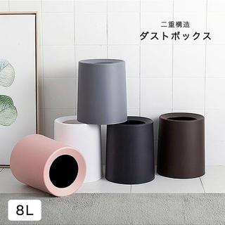 ゴミ箱★ダストボックス 8L 北欧 シンプル(ごみ箱)