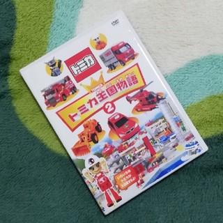トミカ DVD(キッズ/ファミリー)