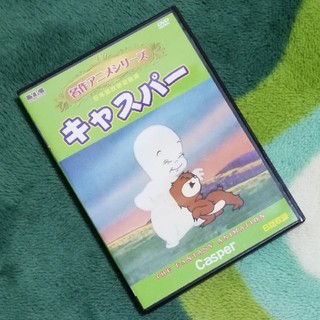 キャスパー DVD(キッズ/ファミリー)