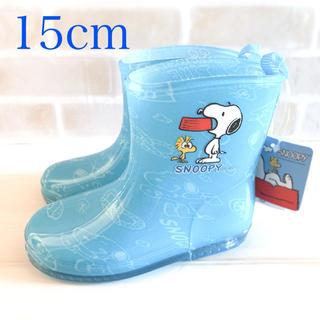 スヌーピー(SNOOPY)の[新品タグ付き]スヌーピー 長靴 15cm(長靴/レインシューズ)