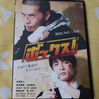ボックス! DVD 市原隼人 高良健吾 ボクシング(日本映画)
