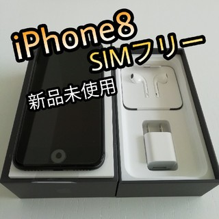 iPhone - 【新品未使用】SIMフリー iPhone8 スペースグレー 64GB【保証付き】