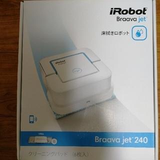 アイロボット(iRobot)のよっくん様専用 iRobot Braava jet 240(掃除機)