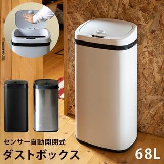 ★送料無料★ センサー 自動開閉式 ダストボックス 68L(SL)1色(ごみ箱)